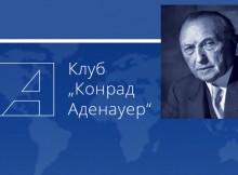 "Клуб ""Конрад Аденауер"""